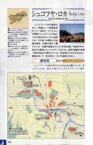 japonski-vodic-2012_0002_Layer 3